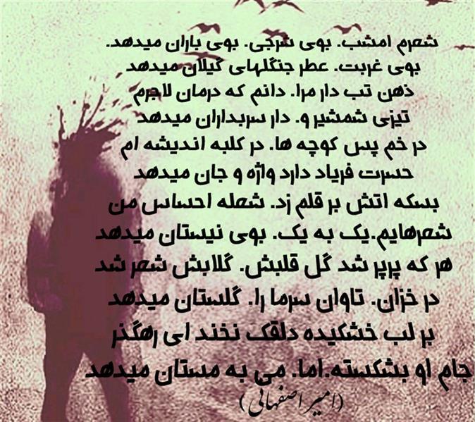 هنر شعر و داستان محفل شعر و داستان امیر اصفهانی # تب باران.    شعری از امیر اصفهانی