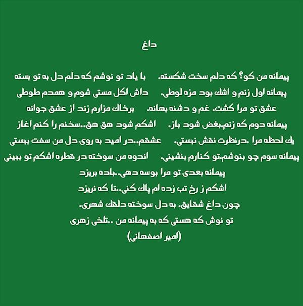 هنر شعر و داستان محفل شعر و داستان امیر اصفهانی # داغ.. اثری از امیر اصفهانی