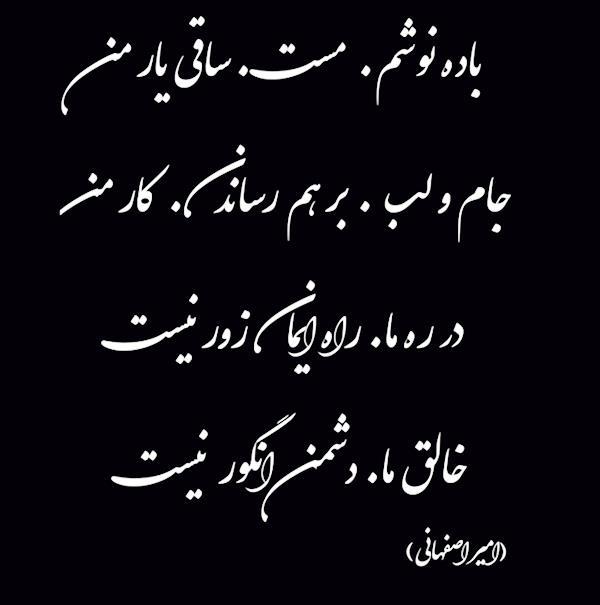 هنر شعر و داستان محفل شعر و داستان امیر اصفهانی #مست اثری از امیر اصفهانی
