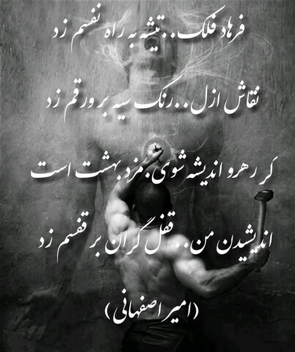 هنر شعر و داستان محفل شعر و داستان امیر اصفهانی # اثری از امیر اصفهانی