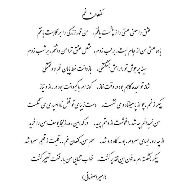هنر شعر و داستان محفل شعر و داستان امیر اصفهانی