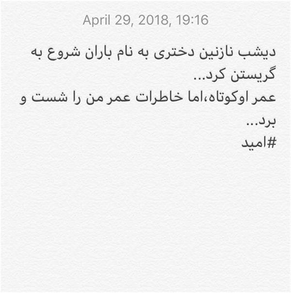 هنر شعر و داستان محفل شعر و داستان امید نیمه شب و بارانی بهاری...