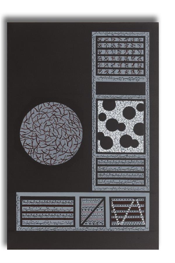 هنر خوشنویسی محفل خوشنویسی سهیلا احمدی اکرولیک  بوم سفارشی با چارچوب راش