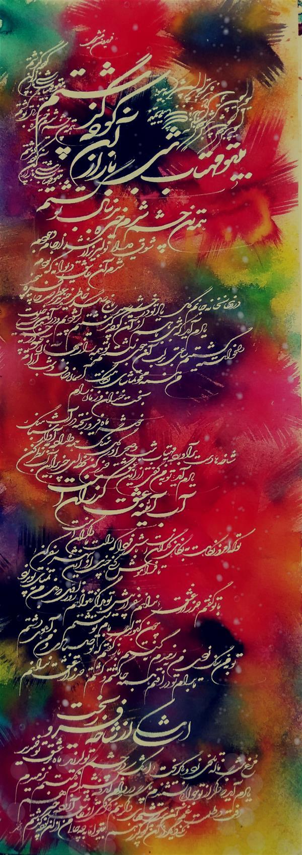 هنر خوشنویسی محفل خوشنویسی asghar-bordkhoni #بیتو#مهتاب شبی باز از آن کوچه گذشتم.#همه تن #چشم شدم خیره بدنبال تو گشتم.#فریدون #مشیری#شکسته#اصغر بردخونی.اندازه.  ۱۱۰ در ۴۰ #سانتیمتر.