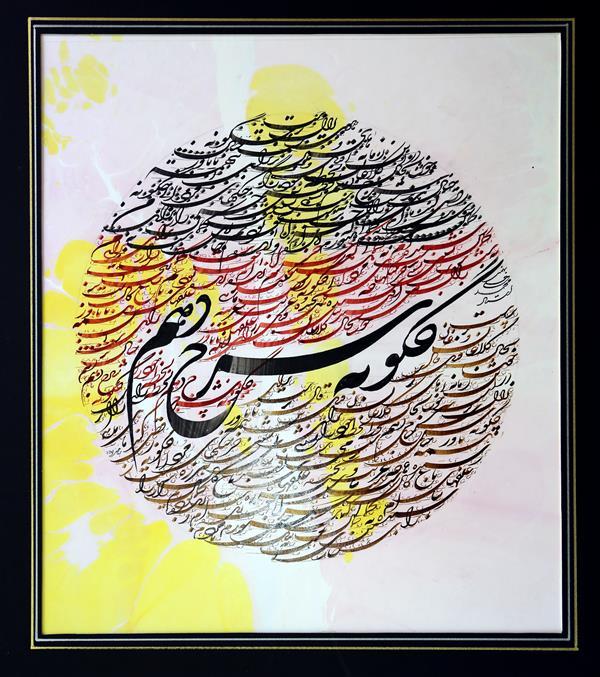 هنر خوشنویسی محفل خوشنویسی asghar-bordkhoni چگونه شرح دهم لحظه لحظه خود را برای این همه نا باور خیال پرست. محمد علی بهمنی.                             اندازه اثر. 50*70
