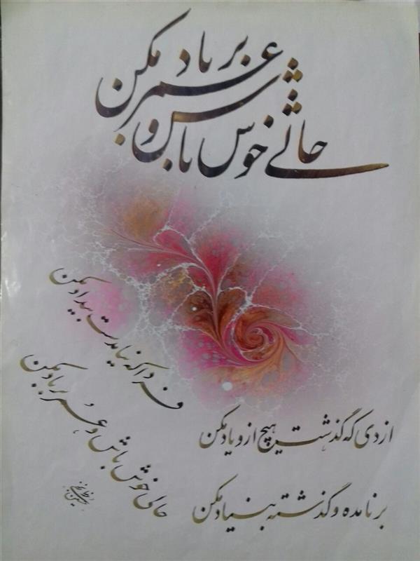 هنر خوشنویسی محفل خوشنویسی حسین نجفی شعر#خیام ، اندازه b4