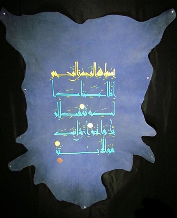 هنر خوشنویسی محفل خوشنویسی مسعود صفار سوره کوثر چرم گاوی اندازه اثر ۷ فوت خط کوفی اولیه