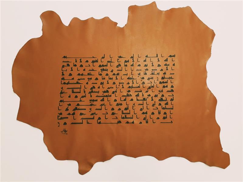 هنر خوشنویسی محفل خوشنویسی مسعود صفار آیه الکرسی چرم نگاره خط کوفی اولیه اندازه ۶ فوت حدودا ۵۰*۷۰ سانتیمتر