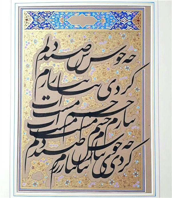 هنر خوشنویسی محفل خوشنویسی فردوس مجیبی #چه خوش صیددلم کردی ،#بنازم چشم مست ات را