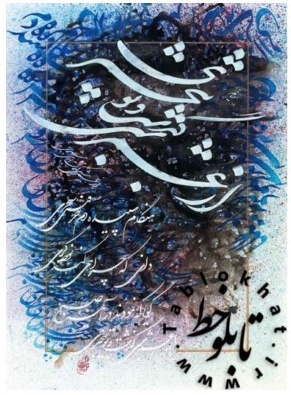 هنر خوشنویسی محفل خوشنویسی گلستانه #خیام#خوشنویسی ازعمرشبی گذشت و تو بیخبری @tablokhatt