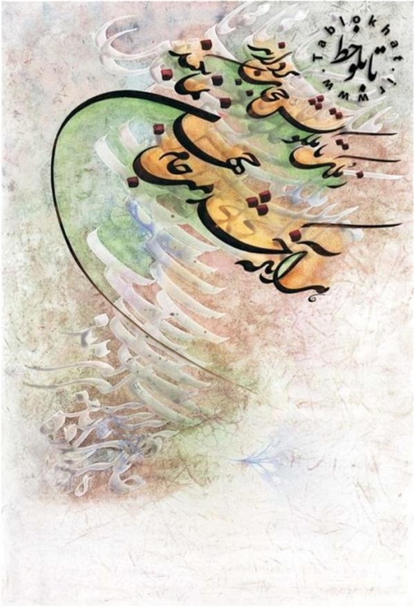 هنر خوشنویسی محفل خوشنویسی گلستانه ز ملک تا ملکوتش حجاب بردارند #حافظ #شکسته_نستعلیق