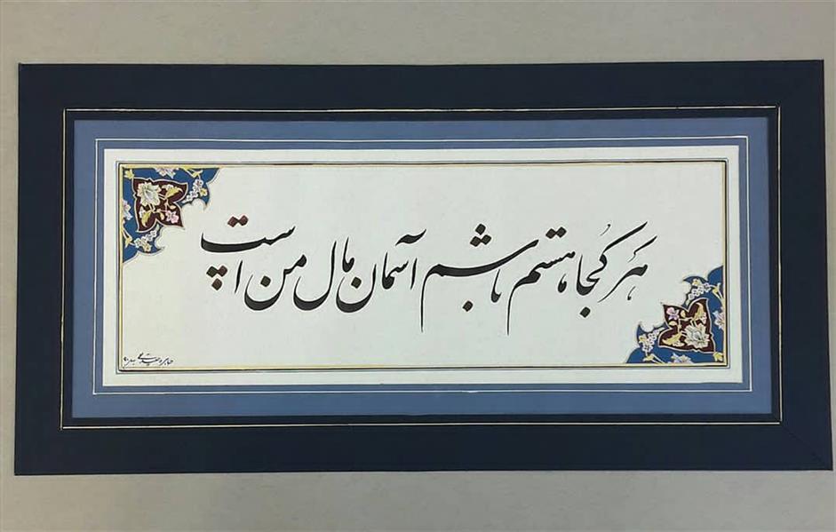 هنر خوشنویسی محفل خوشنویسی میترا صدیقی آسمان من