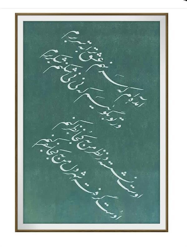 هنر خوشنویسی محفل خوشنویسی میترا صدیقی