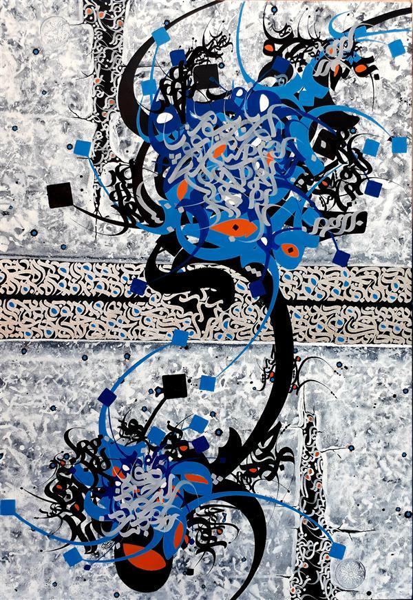 هنر خوشنویسی محفل خوشنویسی جواد یوسف زاده #نقاشیخط ای که همه نگاه من خورده گره به روی تو ...تا نرود نفس زتن پا نکشم زکوی تو ...... اکریلیک و مرکب روی بوم  جواد یوسف زاده ...۱۴۰۰