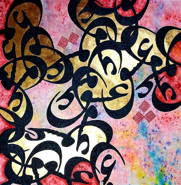 هنر خوشنویسی محفل خوشنویسی جواد یوسف زاده عشق...... اکریلیک و ورق طلا روی بوم