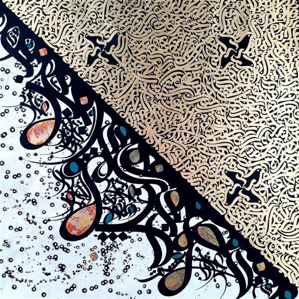 هنر خوشنویسی محفل خوشنویسی جواد یوسف زاده #نقاشیخط عشق رازیست به اندازه آغوش خدا.. اکریلیک. مرکب و ورق طلا روی بوم  جواد یوسف زاده 1400