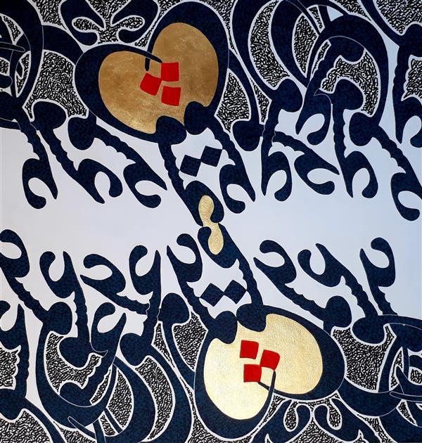 هنر خوشنویسی محفل خوشنویسی جواد یوسف زاده عشق.... اکریلیک . مرکب و ورق طلا روی بوم
