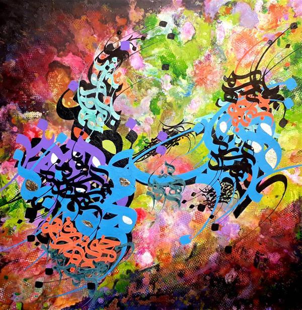 هنر خوشنویسی محفل خوشنویسی جواد یوسف زاده ای عشق همه بهانه از توست... اکریلیک و مرکب روی بوم  جواد یوسف زاده 1399