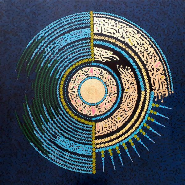 هنر خوشنویسی محفل خوشنویسی جواد یوسف زاده نقطه عشق نمودم بتو خود سهو مکن..ورنه چون بنگری از دایره بیرون باشی .... اکرولیک . مرکب . ورق طلا روی بوم