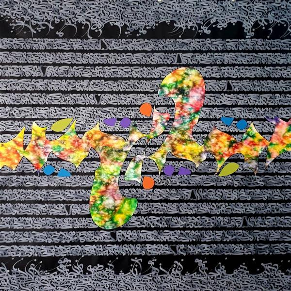 هنر خوشنویسی محفل خوشنویسی جواد یوسف زاده #تابلو_نقاشیخط آینه ضمیر من جزتو نمی دهد نشان   اکریلیک و مرکب روی بوم  جواد یو سف زاده 1399