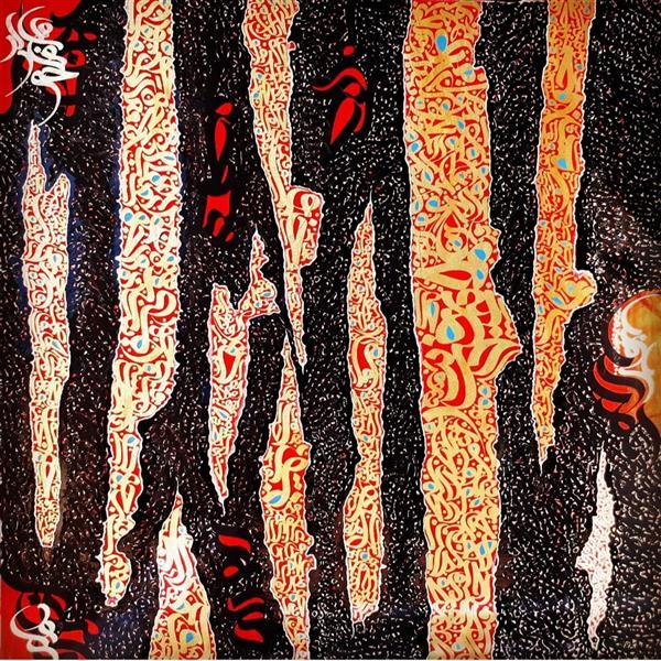 هنر خوشنویسی محفل خوشنویسی جواد یوسف زاده #تابلو_نقاشیخط هرکه دلارام دید از دلش آرام رفت  چشم ندارد خلاص هر که دراین دام رفت..  یاد تو می رفت ما عاشق و بیدل بدیم...  پرده بر انداختی کار به اتمام رفت...   اکریلیک و ورق طلا روی بوم  جواد یوسف زاده 1399