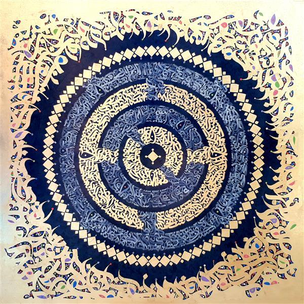 هنر خوشنویسی محفل خوشنویسی جواد یوسف زاده نقطه عشق نمودم بتو هان سهو مکن ...چون بنگری از دایره بیرون باشی ... ورق طلا . اکرولیک و مرکب  روی بوم ...۱۳۹۹