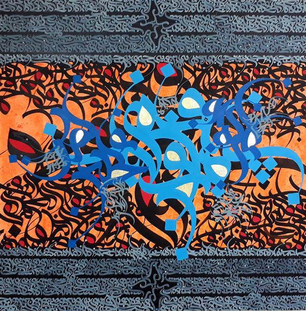 هنر خوشنویسی محفل خوشنویسی جواد یوسف زاده #نقاشیخط من ساکن آبادی ام از جنس غم تو ..... اکریلیک . مرکب و ورق طلا روی بوم  جواد یوسف زاده ۱۴۰۰
