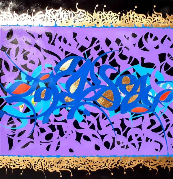 هنر خوشنویسی محفل خوشنویسی جواد یوسف زاده هرگز از یاد من آن سرو خرامان نرود اکرولیک وورق طلا روی بوم  جواد یوسف زاده 1394
