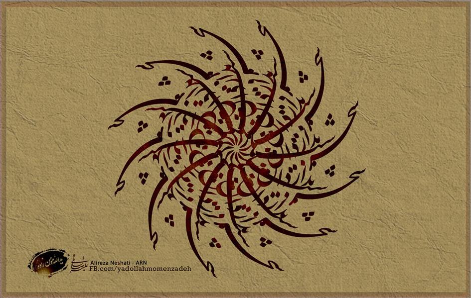 هنر خوشنویسی محفل خوشنویسی علیرضا نشاطی سَحَر ندارد این شبِ تار