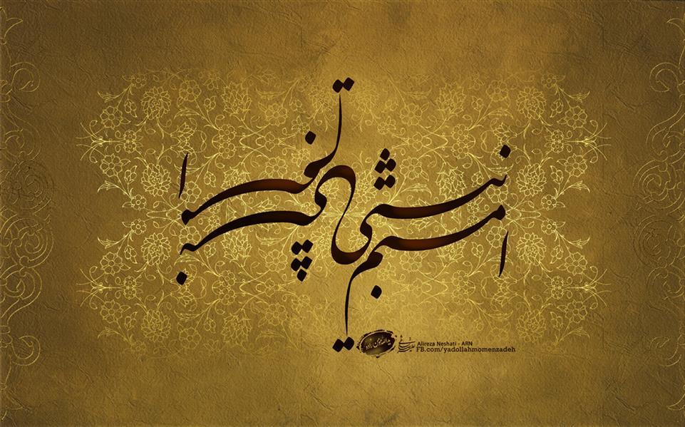 هنر خوشنویسی محفل خوشنویسی علیرضا نشاطی امشبم نیستی ..