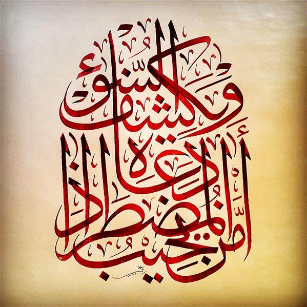 هنر خوشنویسی محفل خوشنویسی بهرام میرحسینی #ثلث#خوشنویسی#میرحسینی