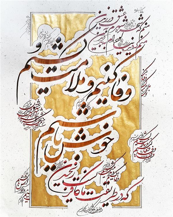 هنر خوشنویسی محفل خوشنویسی بهرام میرحسینی منم که شهره شهرم به عشق ورزیدن