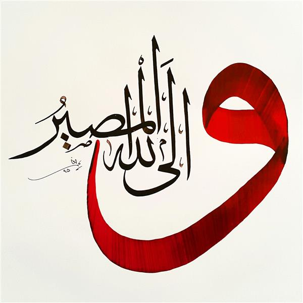 هنر خوشنویسی محفل خوشنویسی بهرام میرحسینی
