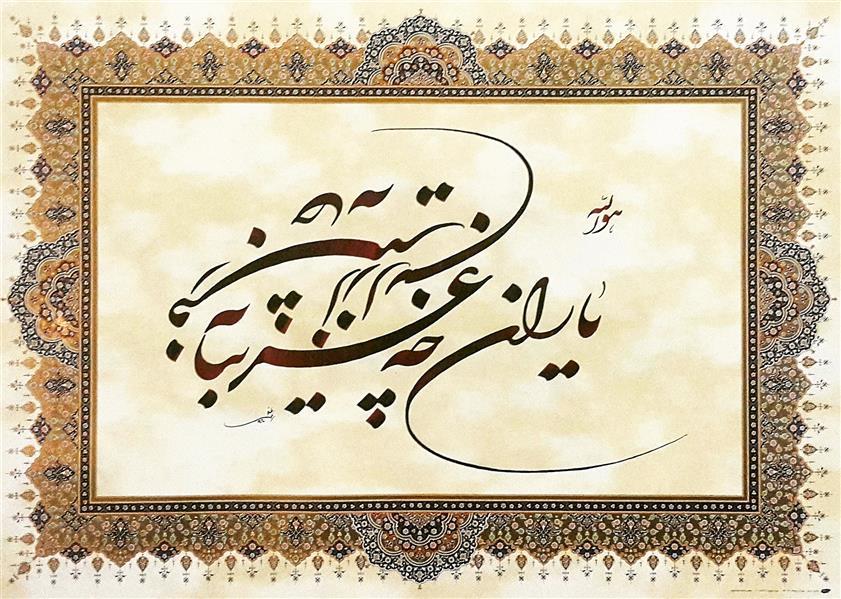هنر خوشنویسی محفل خوشنویسی بهرام میرحسینی #شکسته_نستعلیق #یاران_چه_غریبانه_رفتند_از_این_خانه