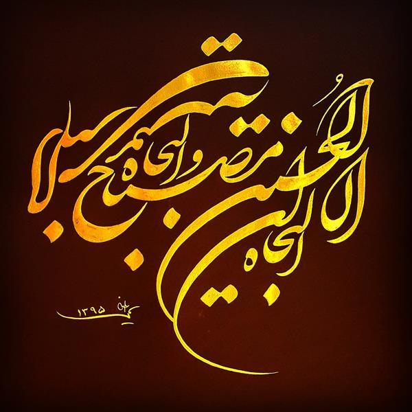 هنر خوشنویسی محفل خوشنویسی بهرام میرحسینی #شکسته_نستعلیق#ان_الحسین