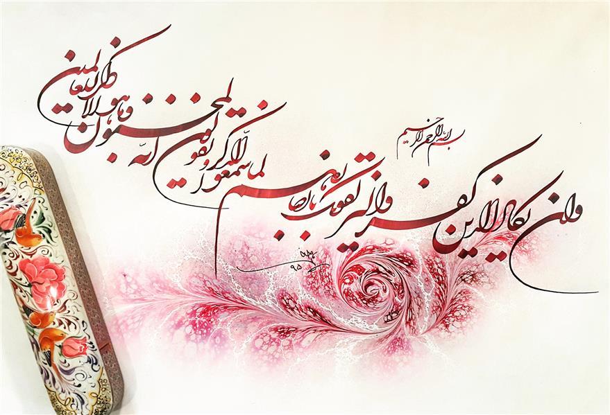 هنر خوشنویسی محفل خوشنویسی بهرام میرحسینی #شکسته_نستعلیق#وان_یکاد