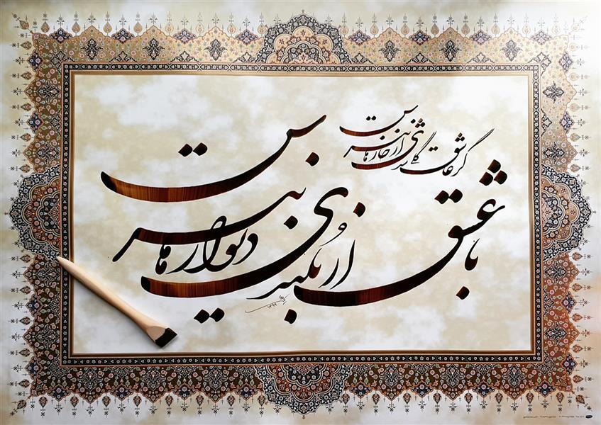 هنر خوشنویسی محفل خوشنویسی بهرام میرحسینی #شکسته_نستعلیق
