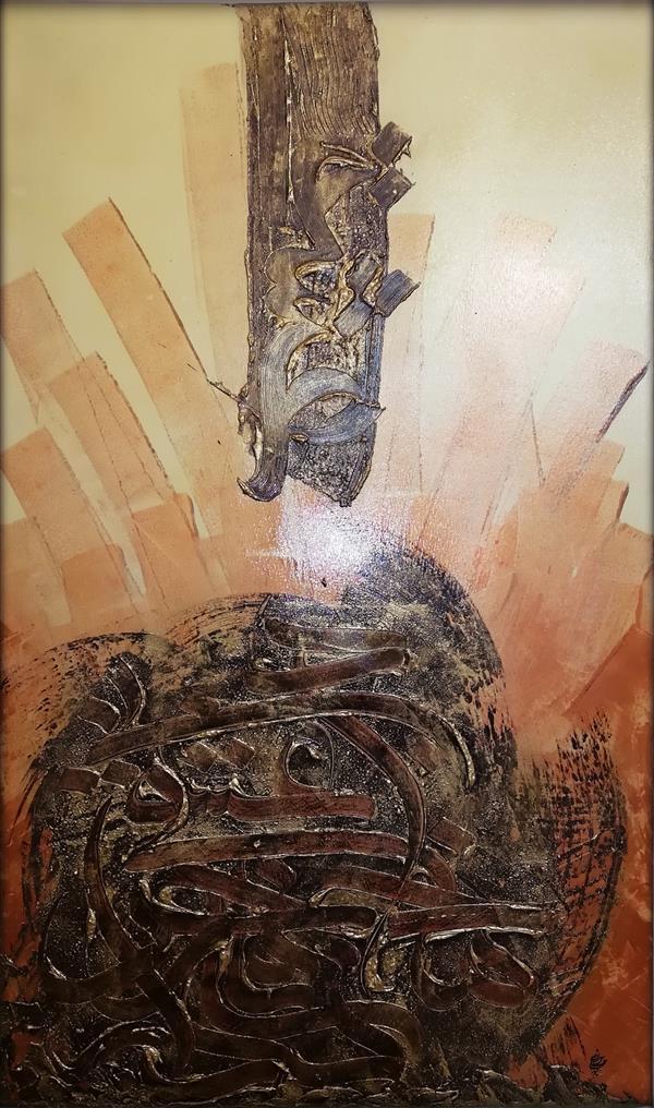 هنر خوشنویسی محفل خوشنویسی مرتضی علیپور کوثری تابلوی نقاشیخط متریال :بوم تکنیک :ترکیب مواد و اکرولیک ابعاد :100*60