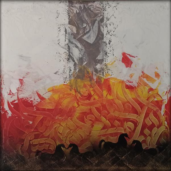 هنر خوشنویسی محفل خوشنویسی مرتضی علیپور کوثری .تابلو نقاشیخط متریال بوم  ابعاد :95*95 تکنیک :ترکیب مواد و اکریلیک