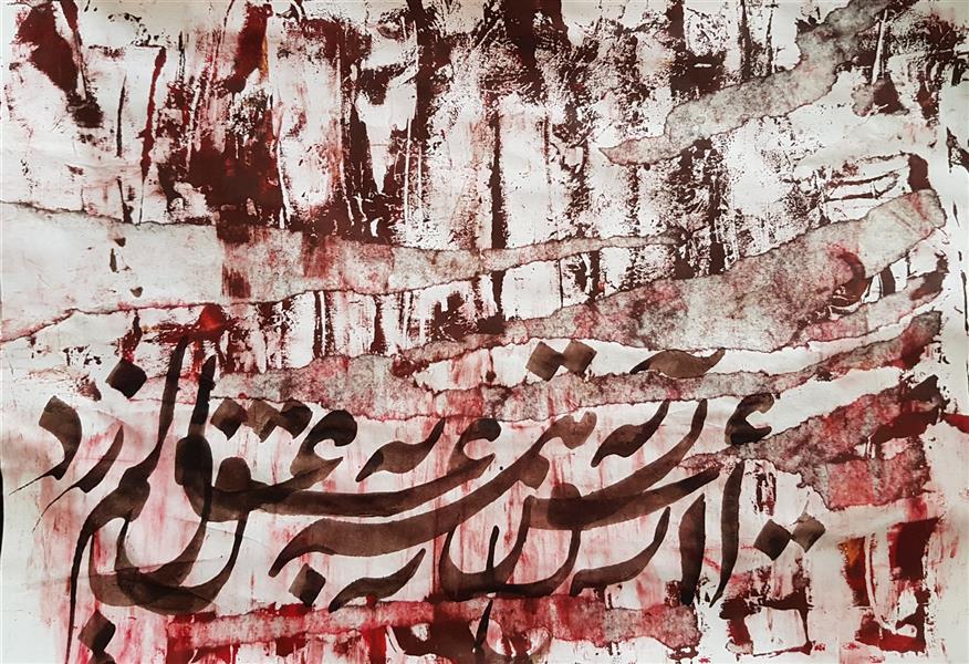 هنر خوشنویسی محفل خوشنویسی فاطمه پناهی مرکب روی مقوا  .عشق آتش به همه عالم زد