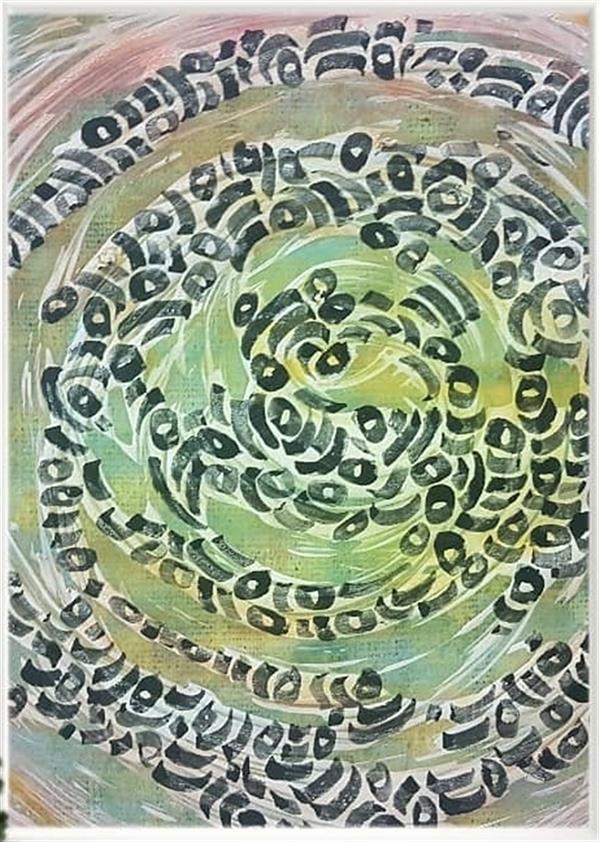 هنر خوشنویسی محفل خوشنویسی فاطمه پناهی ترکیب مواد روی مقوا .گرداب حروف