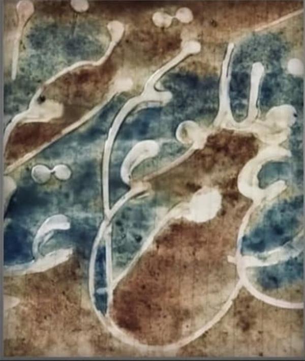 هنر خوشنویسی محفل خوشنویسی فاطمه پناهی ترکیب مواد روی کاغذ.مرغ باغ ملکوتم