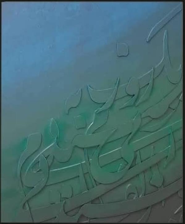 هنر خوشنویسی محفل خوشنویسی فاطمه پناهی تکنیک برجسته روی بوم دیپ.یک روز به شیدایی