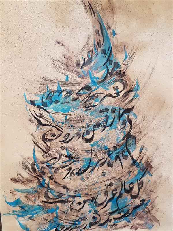هنر خوشنویسی محفل خوشنویسی فاطمه پناهی مرکب روی مقوا .گردباد حسرت