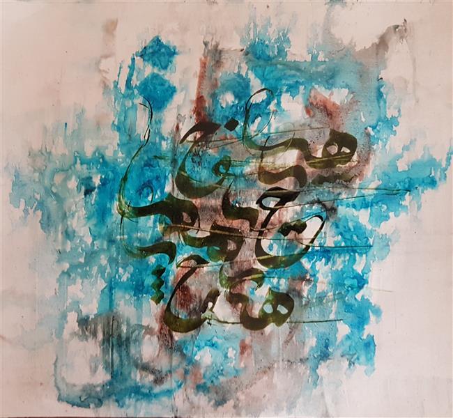هنر خوشنویسی محفل خوشنویسی فاطمه پناهی مرکب و رنگ آکرولیک روی مقوا . عنوان هیچ