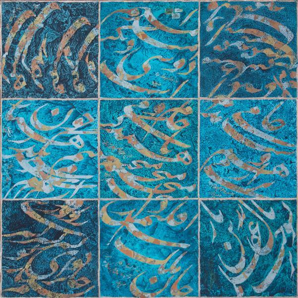هنر خوشنویسی محفل خوشنویسی محمد مظهری (فروخته شد) کلاژ متشکل از ۹قطعه ۲۰×۲۰ ترکیبی از ورق فلزات و اکریلیک روی مقوا، پرس شده روی تخته شاسی ۸ میلیمتری. قلم ۱.۵سانتیمتری #محمدمظهری#محمد_مظهری