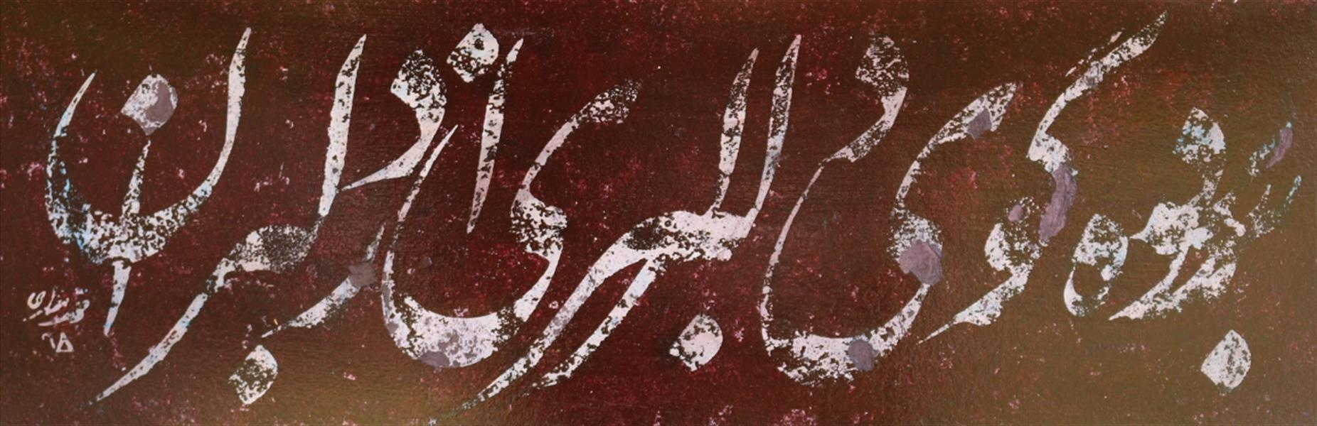 هنر خوشنویسی محفل خوشنویسی محمد مظهری برده گوی دلبری از دلبران ابعاد پاسپارتو و قاب ۴۵×۸۵ (قلم ۲.۵ سانتی) اکریلیک روی مقوا، پرس شده روی پلکسی