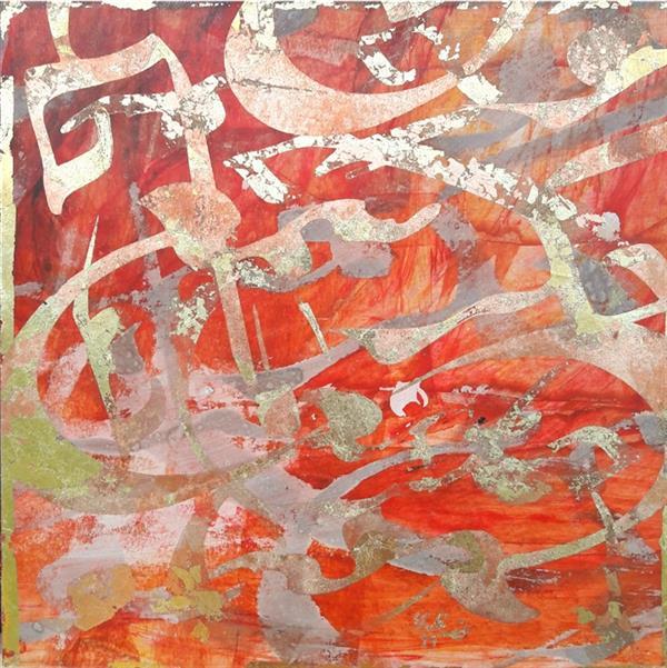 هنر خوشنویسی محفل خوشنویسی محمد مظهری شمع جگر چون جگر شمع سوخت... (۲۰×۲۰) #نظامی (قلم ۲ و ۱.۵ سانت) ترکیبی از اکریلیک و ورق فلزات روی مقوا، پرس شده روی چوب به ضخامت ۲.۵ سانت