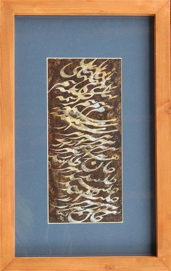 هنر خوشنویسی محفل خوشنویسی محمد مظهری (فروخته شد) بهای نیم کرشمه هزار جان طلبند (۱۵×۳۳) ورق فلزات و اکریلیک روی مقوا قاب چوبی ۳۰×۵۰