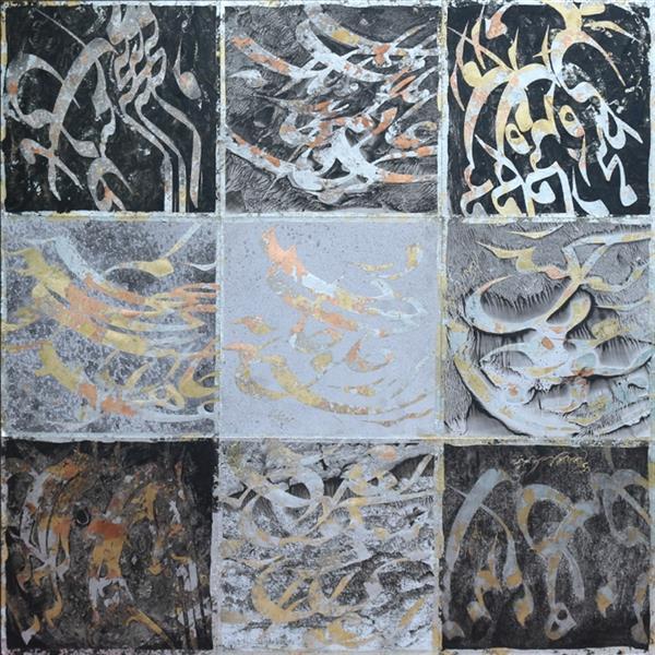 هنر خوشنویسی محفل خوشنویسی محمد مظهری کولاژ